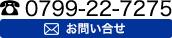 0799-22-7275 お問い合せ
